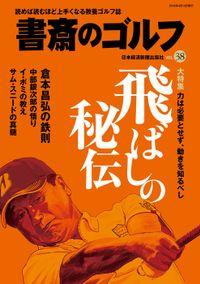 書斎のゴルフ VOL.38 読めば読むほど上手くなる教養ゴルフ誌