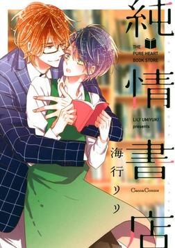 純情書店-電子書籍