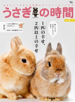 うさぎの時間 no.24-電子書籍