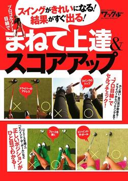 プロゴルファー目線でまねて上達&スコアアップ-電子書籍