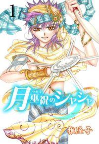 月巫祝のシャシャシリーズ(ガールズポップコレクション)