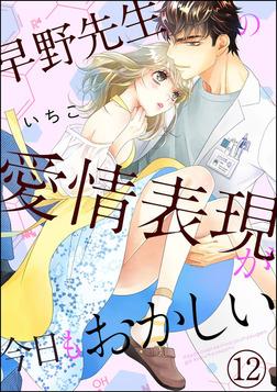 早野先生の愛情表現が今日もおかしい(分冊版) 【第12話】-電子書籍