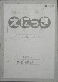 TALKEN絵日記115冊目