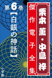 栗本薫・中島梓傑作電子全集6 [白銀の神話]
