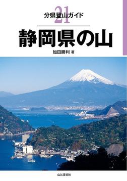 分県登山ガイド 21 静岡県の山-電子書籍