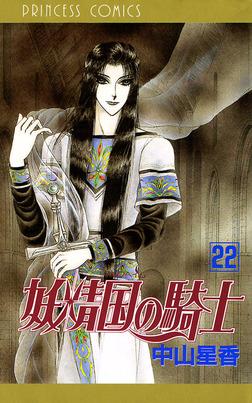 妖精国の騎士(アルフヘイムの騎士) 22-電子書籍