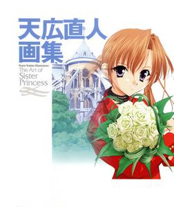 天広直人画集 ~The Art of Sister Princess~-電子書籍