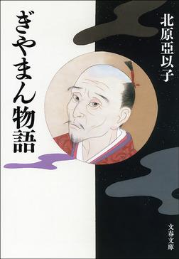 ぎやまん物語-電子書籍