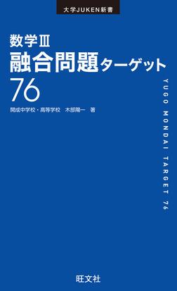 数学III融合問題ターゲット76-電子書籍