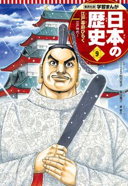 学習まんが 日本の歴史 9 江戸幕府ひらく-電子書籍