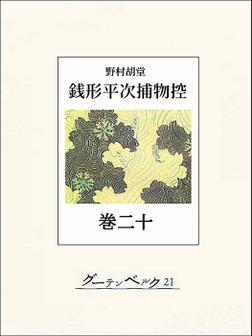 銭形平次捕物控 巻二十-電子書籍