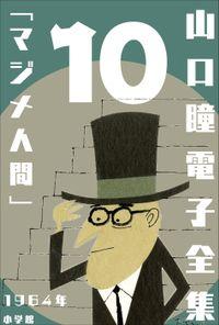 山口瞳 電子全集10 1964年『マジメ人間』