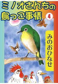 ミノオさんちの鳥っこ事情4