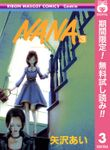 NANA―ナナ―【期間限定無料】(りぼんマスコットコミックスDIGITAL)