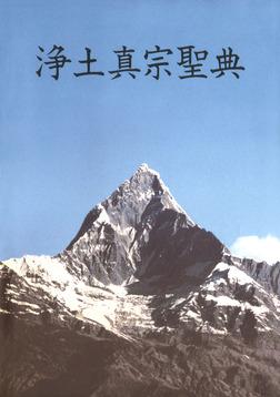 浄土真宗聖典(註釈版第二版)-電子書籍