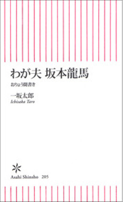 わが夫 坂本龍馬-電子書籍