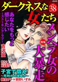 ダークネスな女たちメンヘラ女の大暴走 Vol.38