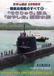 世界の艦船 増刊 第174集『精鋭自衛艦のすべて(6)』「そうりゅう」型&「おやしお」型潜水艦