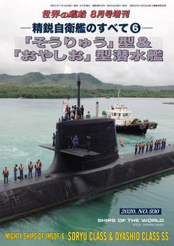 世界の艦船 増刊 第174集『精鋭自衛艦のすべて(6)』「そうりゅう」型&「おやしお」型潜水艦-電子書籍