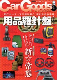 Car Goods Magazine 2021年3月号