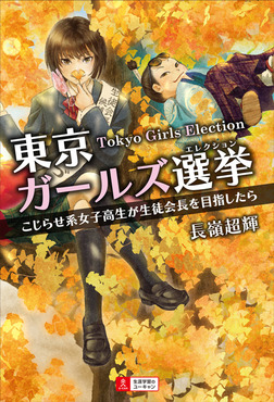 東京ガールズ選挙 こじらせ系女子高生が生徒会長を目指したら-電子書籍