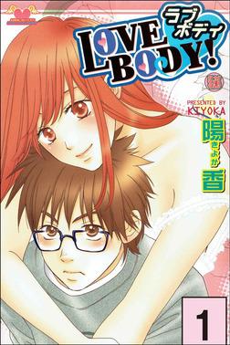 LOVE BODY!1-電子書籍