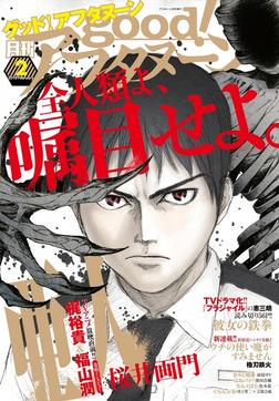 good!アフタヌーン 2016年2号 [2016年1月7日発売]-電子書籍