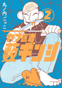 ヤブ医者薮ギンジ 2-電子書籍