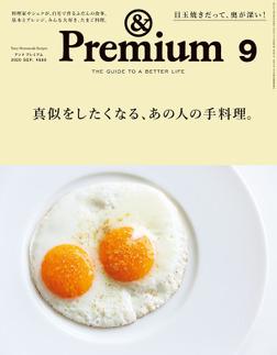 &Premium(アンド プレミアム) 2020年9月号 [真似をしたくなる、あの人の手料理。]-電子書籍