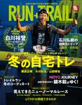 RUN+TRAIL Vol.46