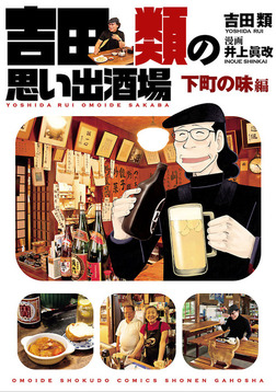 吉田類の思い出酒場 下町の味編-電子書籍