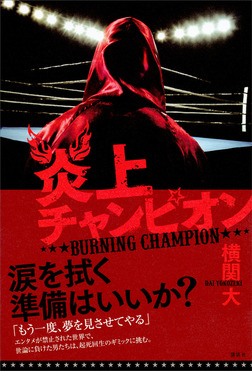 炎上チャンピオン-電子書籍