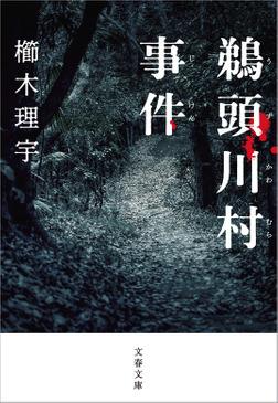 鵜頭川村事件-電子書籍