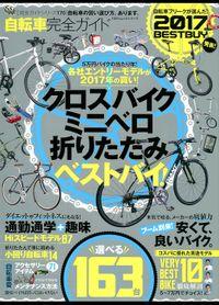 100%ムックシリーズ 完全ガイドシリーズ170 自転車完全ガイド
