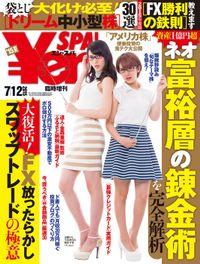 SPA!臨増Yen SPA! (エンスパ) 2015夏号