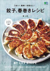 うまい!簡単!失敗なし!餃子、春巻きレシピ