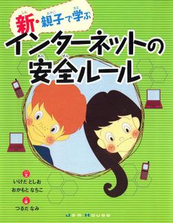 新・親子で学ぶインターネットの安全ルール-電子書籍