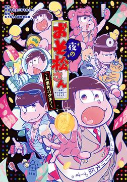 夜のおそ松さん~人生大バクチ!~ 公式アンソロジーコミック-電子書籍