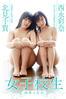 女子校生 同性の告白 西永彩奈&北見千賀-電子書籍
