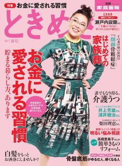 ときめき 2017 春号-電子書籍