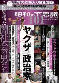 昭和の不思議101 2020年-2021年 冬の男祭号