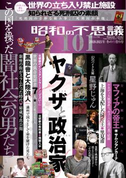 昭和の不思議101 2020年-2021年 冬の男祭号-電子書籍