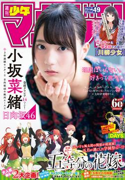 週刊少年マガジン  2019年 49号[2019年11月6日発売]-電子書籍