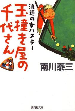 浪速の女ハスラー 玉撞き屋の千代さん-電子書籍