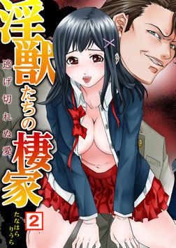 淫獣たちの棲家~逃げ切れぬ愛(2)-電子書籍