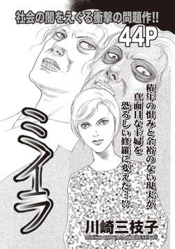 ブラック片付けSP~ミイラ~-電子書籍
