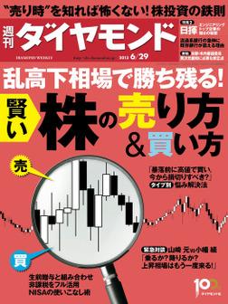週刊ダイヤモンド 13年6月29日号-電子書籍