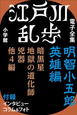 江戸川乱歩 電子全集4 明智小五郎 英雄編-電子書籍