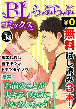 ♂BL♂らぶらぶコミックス 無料試し読みパック 2016年3月号 下(Vol.44)-電子書籍
