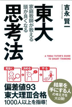 東大家庭教師が教える 頭が良くなる思考法-電子書籍